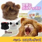 ペット かぶりもの コスプレ コスチューム ライオン パンダ クマ 犬 猫 服 ペット用品 ペットかぶりもの ライオンパンダクマ