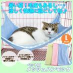猫 ハンモック ケージ用 フック付 メッシュ 夏用 Lサイズ 53x38cm/ペットメッシュハンモックL