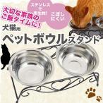フードボウル 犬 猫 おしゃれ フードスタンド フードボウルスタンド 犬用食器 猫用食器 食べやすい ステンレス ペット用品  /ペットボウルスタンド