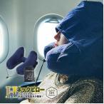 ネックピロー H型 エアー 空気 枕 フード付き 飛行機 旅行に コンパクト 収納/H型ネックピロー