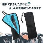 折りたたみ傘 ケース 吸水 マイクロファイバー 38 12cm 傘ケース