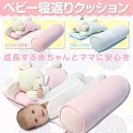 赤ちゃん 寝返り防止 ベビー クッション くま うさぎ ベビー用品 寝返り防止クッション