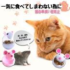 ペット 早食い防止 犬 猫 餌 起き上がりこぼし おもちゃ 早食い防止 ねずみ