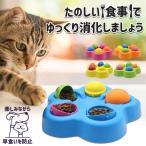 ペット 早食い防止 猫 餌 ねこ 止 知育玩具 おもちゃ 早食い防止平置き給餌器