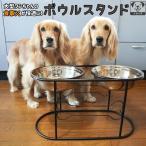大型犬 フードボウル スタンド 犬用 食器 皿 /大型犬フードボウルスタンド
