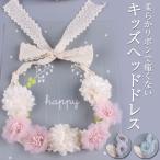 髪飾り ヘッドドレス 子供 花 ヘアアクセサリー フラワー レース/子供 ヘッドドレス