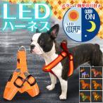 犬 ハーネス 胴輪 光る LED 発光 大型犬 中型犬 /LEDハーネス