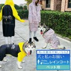 犬 服 ドッグウェア ペットとお揃い ペット用 単品 レインコート 中型犬 大型犬 ペアルック ペットペアレインコートペット用