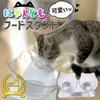 犬 猫用 フード ボウル ペット 猫耳ボウル付き 食べやすい傾斜付きスタンド/猫耳フードスタンド