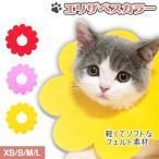 エリザベスカラー 【5枚セット】 ネコ 超小型 犬 ソフト フェルト/エリザベスカラーひまわり