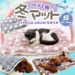 ペットベッド 冬用 おしゃれ 犬 猫 ケージ マット 肉球 星 スター/Mサイズ ペット 冬マット