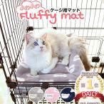 ペットベッド 犬 猫 ケージ用 マット 洗える リバーシブル  /ケージ用マット
