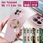 mi 11 lite 5g カバー レンズ保護 リング付き メッキ加工 ソフトケース 光沢かわいい  韓国 風 レディース シャオミ ミー11 ライト 5G ケース