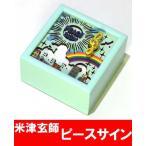 木製 ミニ オルゴール 米津玄師 『ピースサイン』 (シリンダーオルゴール) 0922-68