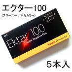 [2017-4期限] 【5本入】Ektar 100 / エクター100  ネガカラー【ISO感度100】コダック