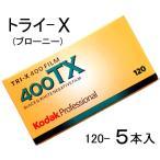 【5本入】トライ-X/TRI-X 黒白  コダック