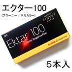 [2017-4期限] 《クリックポスト送料無料》 【5本入】Ektar 100 / エクター100  ネガカラー【ISO感度100】コダック