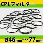 CPLフィルター(フィルター径46mm〜77mm) AF対応円偏光 一眼レフ カメラ レンズ プロテクター