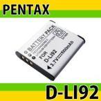 新品 未使用品 リチウムイオン電池 3ヶ月保証付き