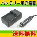 DC104バッテリー充電器 カシオ BC-110L/BC-130L、JVC Victor BN-VG212 対応 互換バッテリーチャージャー CASIO NP-110/NP-130/NP-160対応