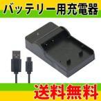 DC104 USB型バッテリー充電器 カシオ BC-110L/BC-130L、JVC Victor BN-VG212 対応 互換バッテリーチャージャー CASIO NP-110/NP-130/NP-160対応