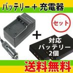 DC109充電器MH-66+ニコンEN-EL19互換バッテリー2個の3点セット Nikon COOLPIX S6900, S6500, S6400対応