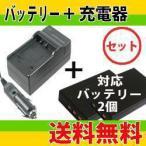 DC16充電器K-BC92J+ペンタックスD-LI92互換バッテリー2個の3点セット