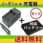 ショッピングDC DC20充電器CG-300+キャノンBP-208互換バッテリーのセット