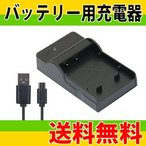 DC61 USB型バッテリー充電器 パナソニック VW-AD21-K/VW-AD11/VW-KBG1-K互換バッテリーチャージャー Panasonic VW-VBG130/VW-VBG260等対応
