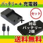 DC80 USB型充電器AC-73L+京セラ(Kyocera) BP-780S互換バッテリー2個の3点セット
