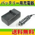 DC83 バッテリー充電器 OLYMPUS LI-30C/LI-40C/LI-41C 互換バッテリー ...