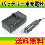 DC84バッテリー充電器 オリンパス BCS-1/BCS-5 富士フイルム BC-140互換バッテリーチャージャー BLS-1/BLS-5/NP-140対応