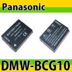 パナソニック(Panasonic) DMW-BCG10互換バッテリー