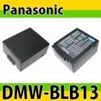 パナソニック(Panasonic) DMW-BLB13互換バッテリー