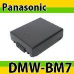 パナソニック(Panasonic) DMW-BM7互換バッテリー