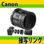「ER1」キャノン(Canon) EOSカメラ用 EF・EF-S レンズ対応 接写リング・中間リング・エクステンションチューブ マクロ撮影 Canon EOS 6D/Kiss X6i/5DMk3等