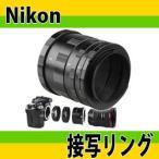 「ER2」ニコン(Nikon) 一眼レフカメラ用 ニコンF マウントレンズ対応 接写リング・中間リング・エクステンションチューブ マクロ撮影 Nikon D7100/D600等