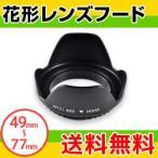 花形レンズフード (フード径49mm〜77mm 選択) 標準レンズ用 ねじ込み式 一眼レフ カメラ レンズ 保護