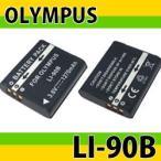 オリンパス(OLYMPUS) LI-90B/LI-92B互換バッテリー STYLUS SH-1/SH-50/SH-60 等対応