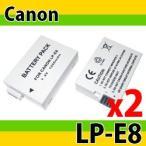 キヤノン(Canon) LP-E8互換バッテリー 2個セット EOS Kiss X6i/EOS Kiss X7i 対応