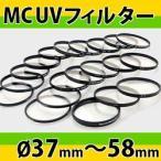 MC UVフィルター(フィルター径37mm〜58mm)AF対応 一眼レフ カメラ レンズ プロテクター 紫外線 カット