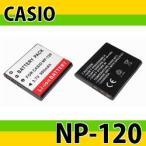 カシオ(CASIO) NP-120互換バッテリー EX-Z780/EX-Z680/EX-ZS30 等対応