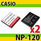 カシオ(CASIO) NP-120互換バッテリー 2個セット EX-Z780/EX-Z770/EX-Z690 等対応