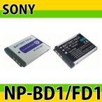 ソニー(Sony) NP-BD1/NP-FD1互換バッテリー