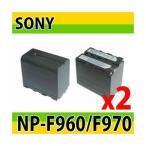 ソニー(Sony) NP-F960/NP-F970互換バッテリー 2個セット