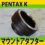 「A28」ペンタックス(PENTAX) Kマウントレンズ- ペンタックス Qボディ用マウントアダプター