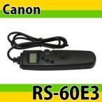 「TC1001」キャノン(Canon) RS-60E3対応タイマー機能付リモートスイッチ(レリーズケーブル式)互換品