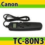 「TC1002」キャノン(Canon) TC-80N3タイマーリモートコントローラー(レリーズケーブル式)互換品
