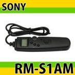 「TC1003」ソニー(Sony) RM-S1AM対応タイマー機能付リモートコマンダー(レリーズケーブルリモコン式)互換品