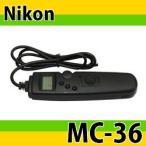 「TC1004」ニコン(Nikon) MC-36/MC-36A対応タイマー機能付リモートコード(レリーズケーブル式リモコン)互換品
